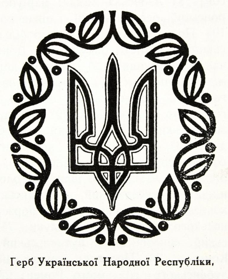 Знак твоєї свободи. До річниці затвердження Тризуба державним гербом УНР і запровадження гривні