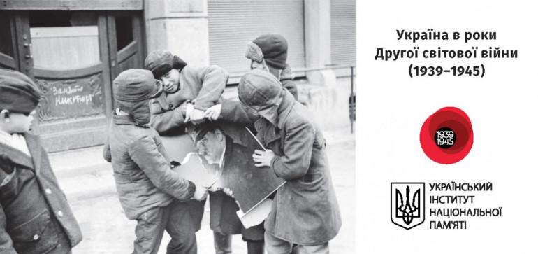 """Набір листівок """"Україна в роки Другої світової війни (1939-1945)"""""""