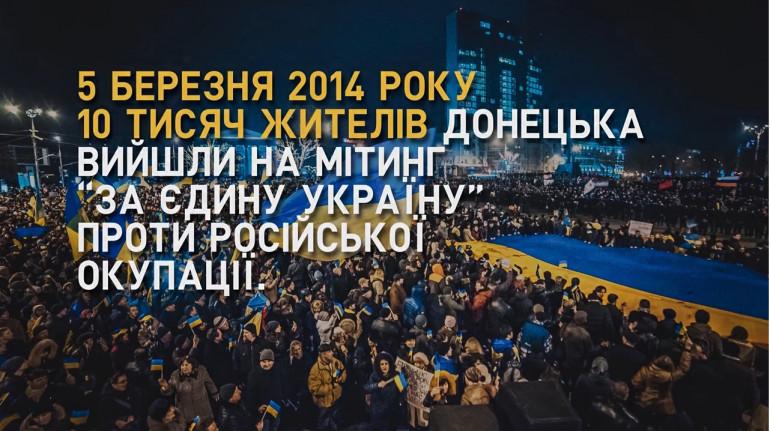 5 березня відбудеться круглий стіл, присвячений п'ятій річниці громадянського спротиву Донбасу російській окупації