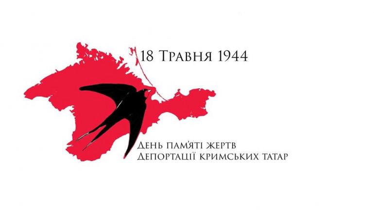 До річниці депортації кримських татар