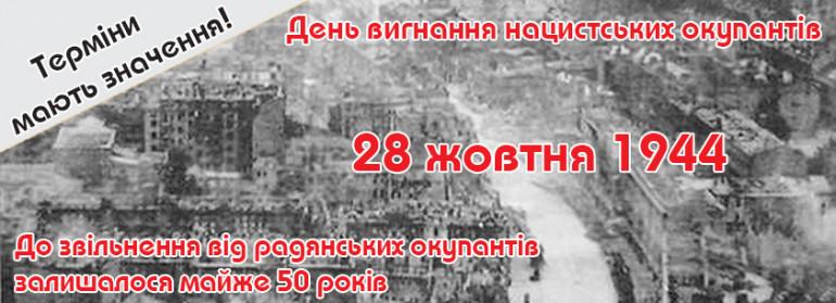 Вигнання нацистських окупантів з України
