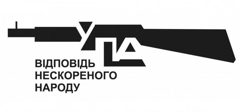 Сила нескорених! Українська повстанська армія