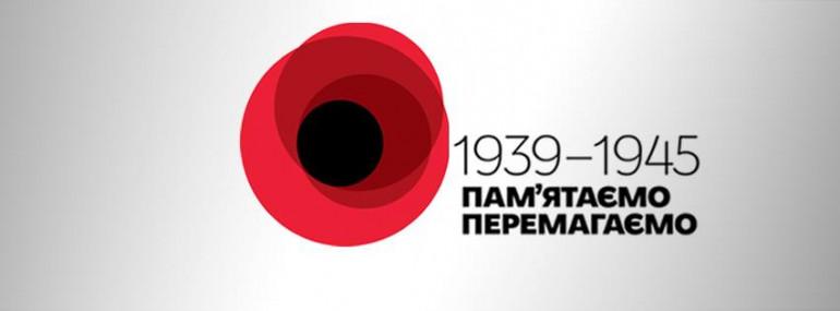Пам'ятаємо! Перемагаємо! До Дня пам'яті та примирення та Дня перемоги над нацизмом у Другій світовій війні