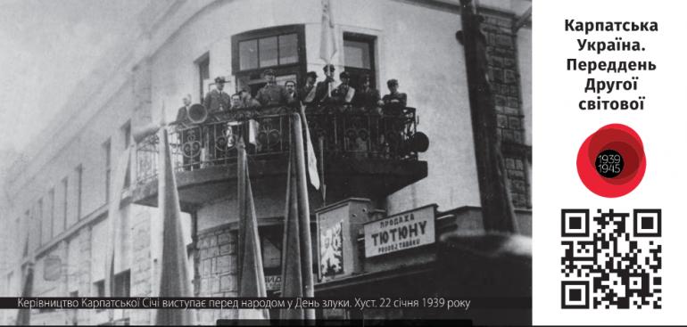 До 80-річчя проголошення незалежності Карпатської України
