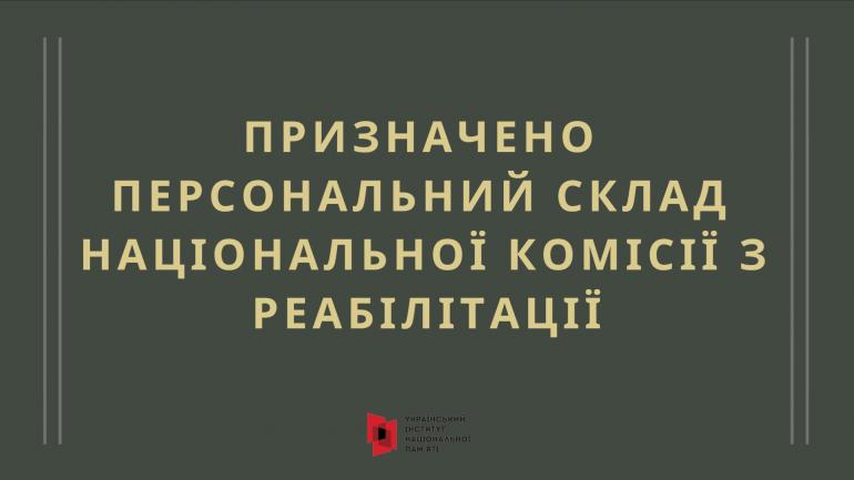Призначено персональний склад Національної комісії з реабілітації