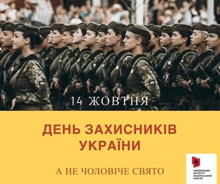 До Дня захисника України (14 жовтня)