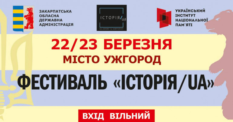 """Програма фестивалю """"ІСТОРІЯ.UA"""" в Ужгороді 22-23 березня"""