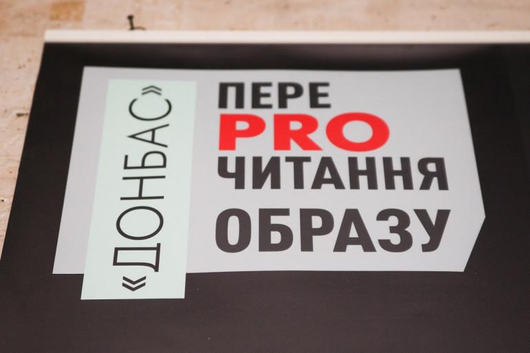 """Виставка Українського інституту національної пам'яті """"Донбас: переPROчитання образу"""""""