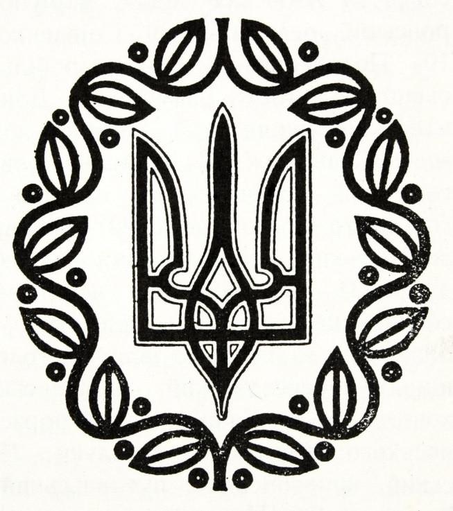 Затвердження Тризуба гербом УНР. Державні символи й атрибути України