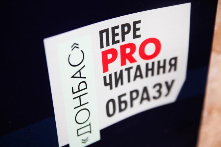 У Рівному відкрили виставку про українську ідентичність Донбасу
