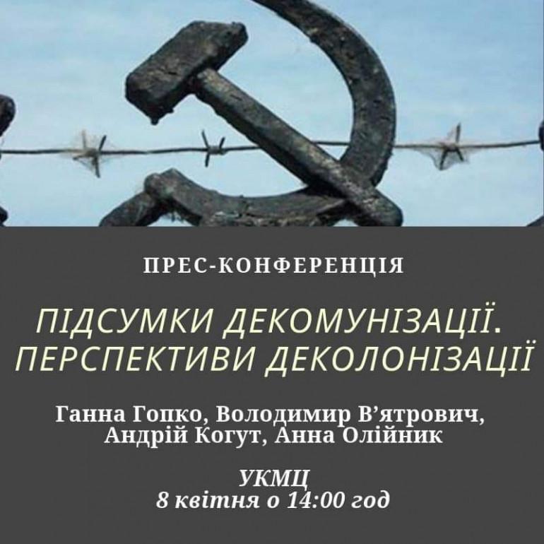 """8.04 прес-конференція в УКМЦ """"Підсумки декомунізації. Перспективи деколонізації"""""""