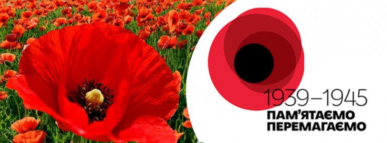 День пам'яті і примирення та День перемоги