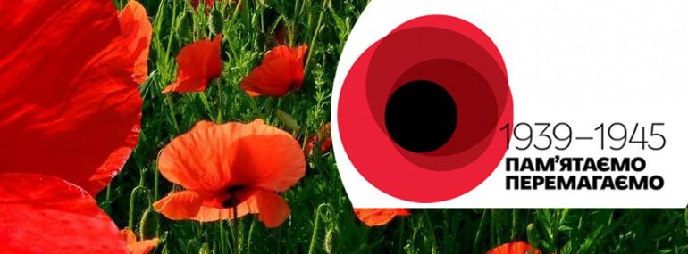 До відзначення Дня пам'яті та примирення і Дня перемоги над нацизмом у Другій світовій війні