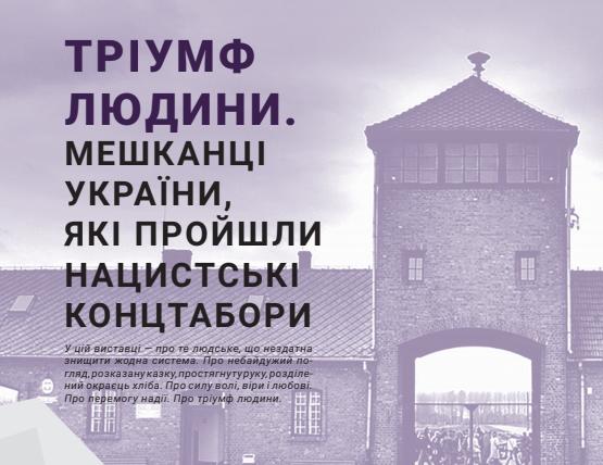 В усіх обласних центрах України відкриють виставку про в'язнів нацистських концтаборів