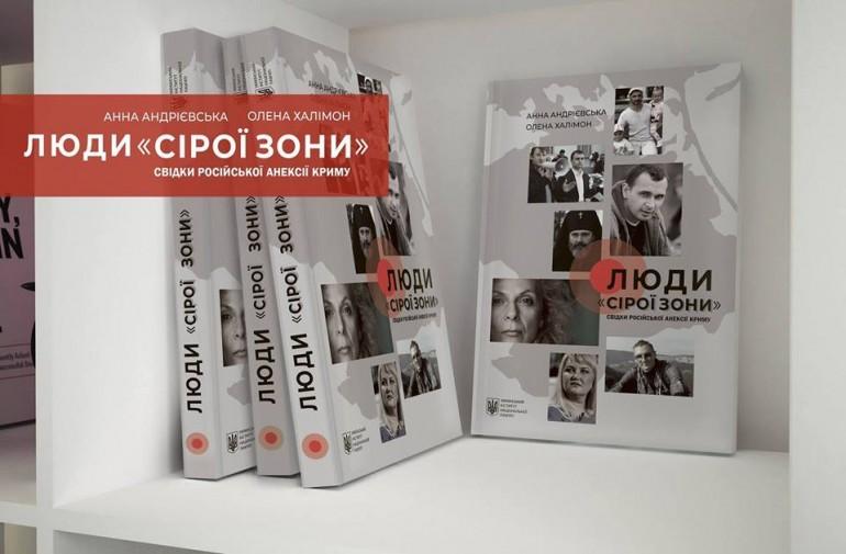 У Дніпрі представлять книгу про російську агресію в Криму