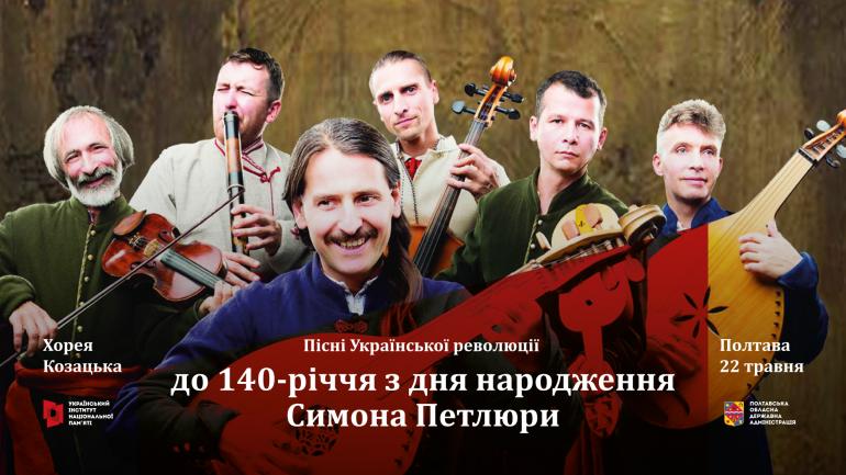 До 140-річчя Петлюри. Хорея Козацька з піснями Української революції у Полтаві