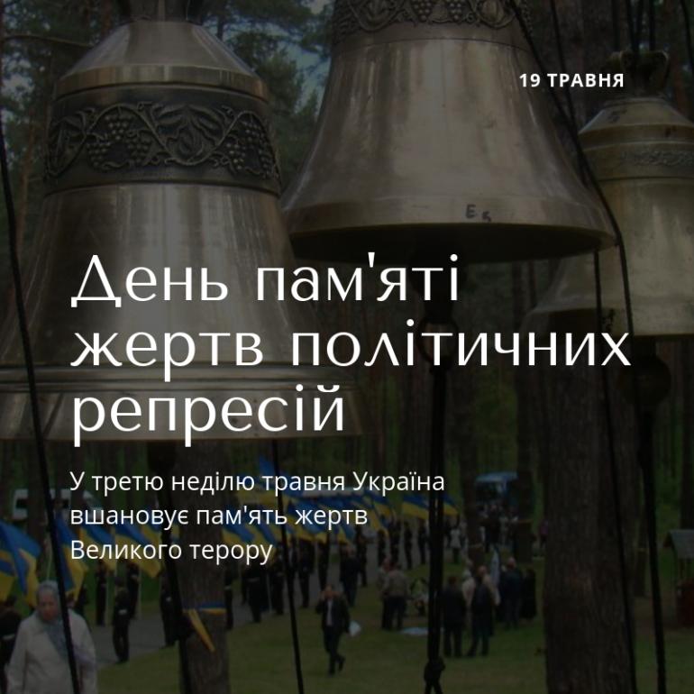 Заходи до Дня пам'яті жертв політичних репресій – 2019