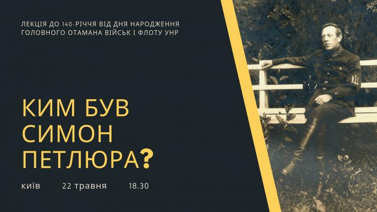 22 травня у Києві відбудеться відкрита лекція про Симона Петлюру