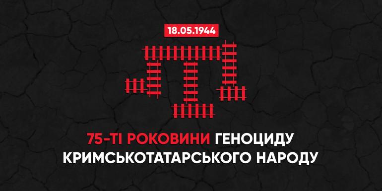 75 років від початку насильницької операції – депортації кримськотатарського народу