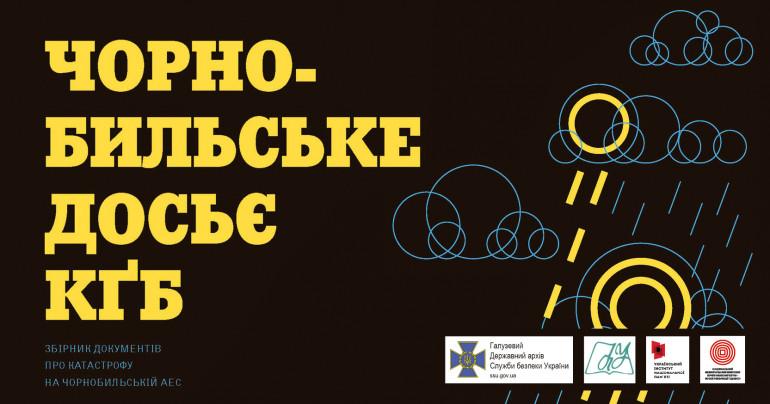 Презентація видання про катастрофу на Чорнобильській АЕС