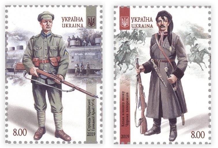 З'явились поштові марки до 100-річчя Української революції