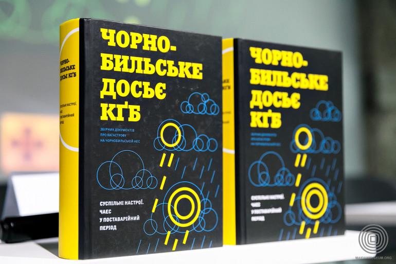 Презентація збірника документів КҐБ про Чорнобиль