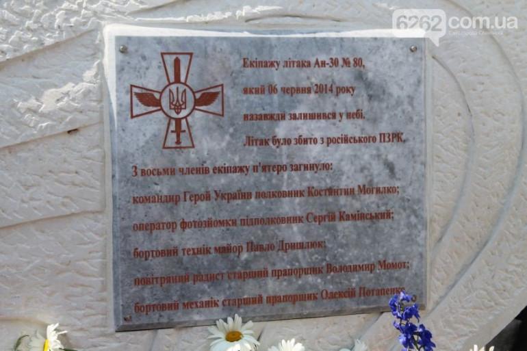 П'ята річниця гибелі літака-розвідника АН-30Б над Слов'янськом