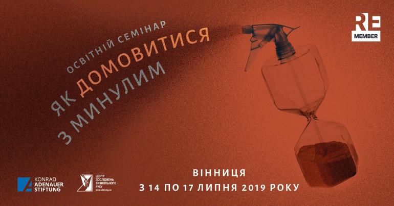 Відкрилася реєстрація на другий семінар «Як домовитися з минулим?» у Вінниці