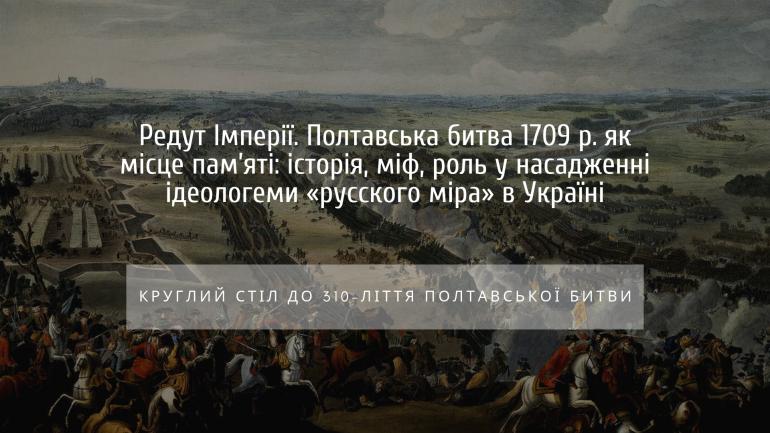 26 червня відбудеться круглий стіл про Полтавську битву 1709 рокуяк місце пам'яті