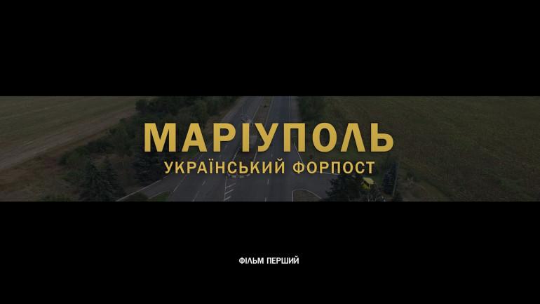 3 липня до 5-ї річниці звільнення міст сходу України покажуть фільм про Маріуполь
