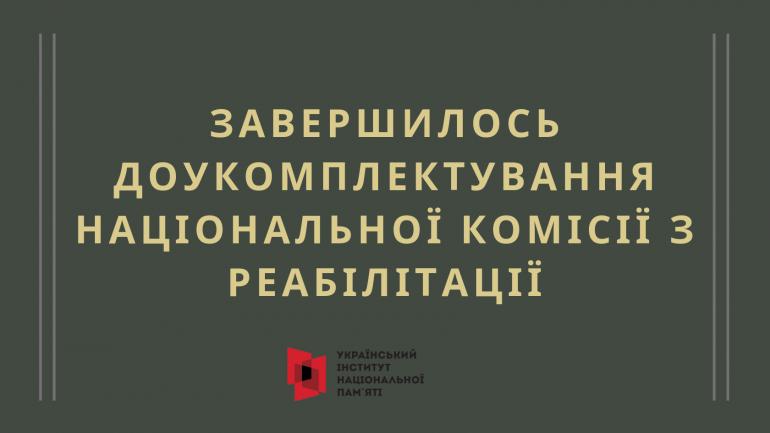 Завершилось доукомплектування Національної комісії з реабілітації