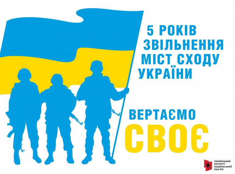 Інформаційні матеріали до 5-річчя звільнення від російської окупації міст східної України «Вертаємо своє»