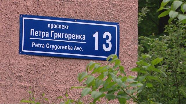 Суд відкрив провадження щодо перейменування проспекта Григоренка в Харкові