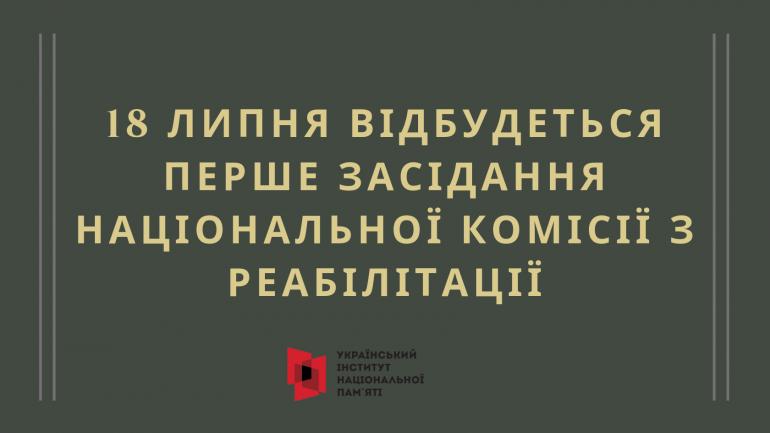 В Києві відбудеться перше засідання Національної комісії з реабілітації