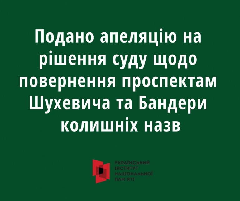 На рішення суду щодо повернення проспектам Шухевича та Бандери колишніх назв подано апеляцію