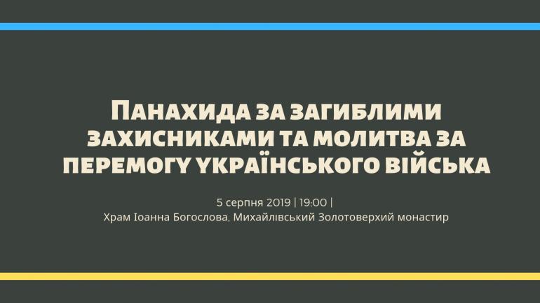 У Михайлівському Золотоверхому монастирі відбудеться панахида за загиблими в липні захисниками України