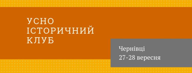 27-28 вересня – засідання усноісторичного клубу у Чернівцях