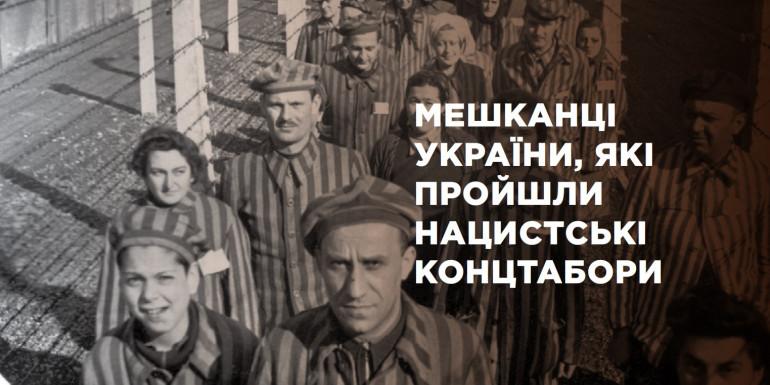 """Каталог""""Тріумф людини. Українці в нацистських та радянських концтаборах"""""""
