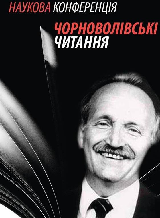 """Прийом заявок на участь у """"Чорноволівських читаннях"""""""