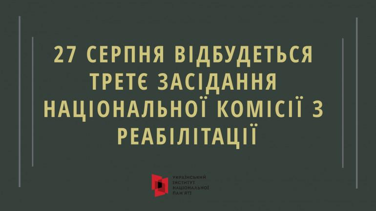 27 серпня відбудеться третє засідання Національної комісії з реабілітації