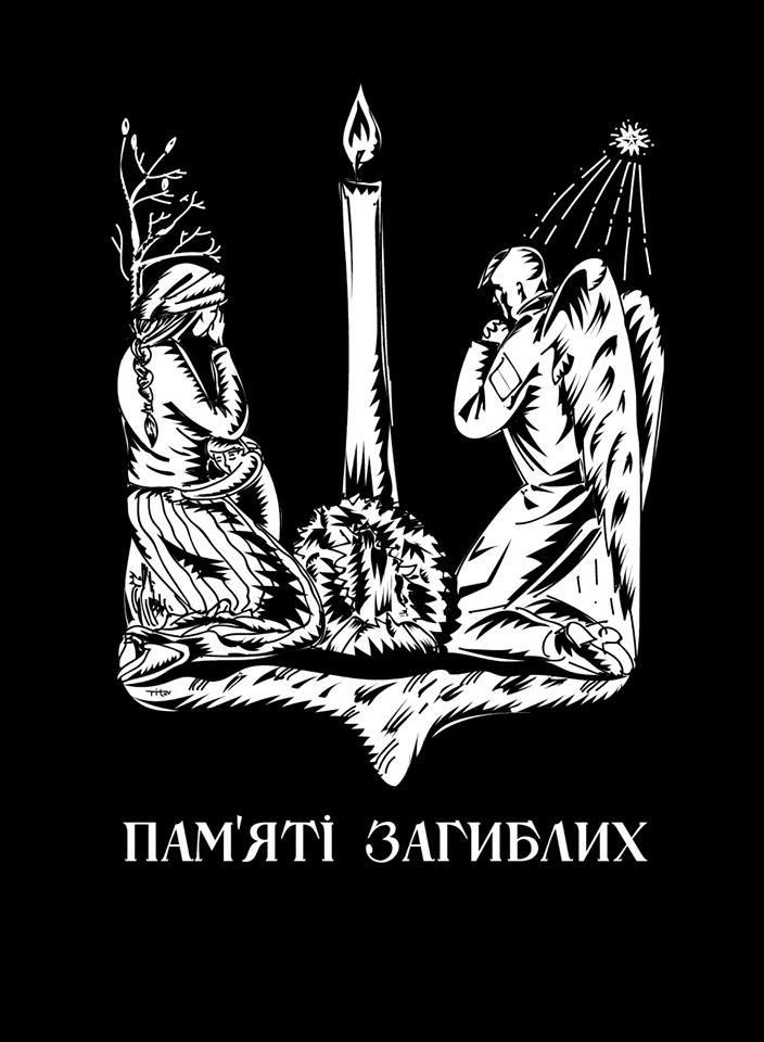 29 серпня День пам'яті захисників України