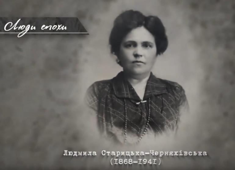 Люди епохи: До Дня народження Людмили Старицької-Черняхівської (ВІДЕО)