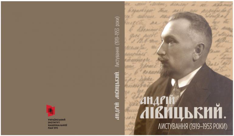 Інститут пропонує ближче знайомство з листами одного з провідних діячів УНР Андрія Лівицького