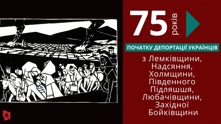 До 75-х роковин депортації українців Інститут проводить низку наукових та мистецьких заходів