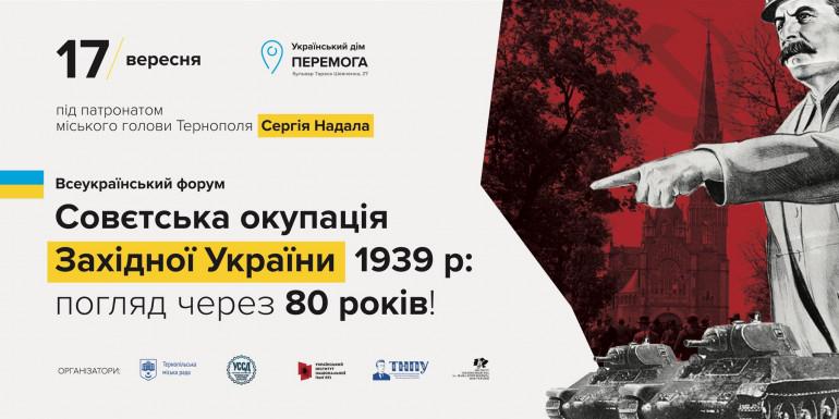 У Тернополі відбудеться форум 80-річчя совєтської окупації Західної України