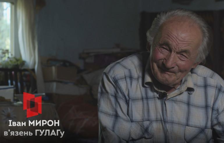 Реабілітація: повернення доброго імені борцям за незалежність України (ВІДЕО)