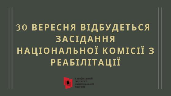 30 вересня відбудеться четверте засідання Національної комісії з реабілітації