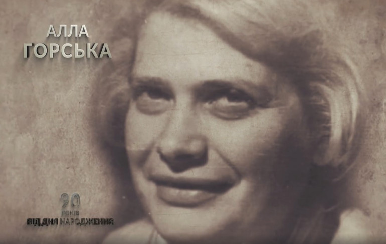 «Вона була вільною». Інститут презентує зворушливий ролик до 90-річчя художниці й дисидентки Алли Горської