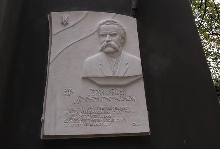 У Чернігові, на будинку, де жив Левко Лук'яненко, відкрили меморіальну дошку
