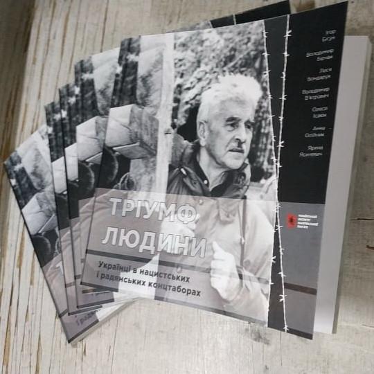 """Друком вийшов каталог """"Тріумф людини. Українці в нацистських і радянських концтаборах"""""""